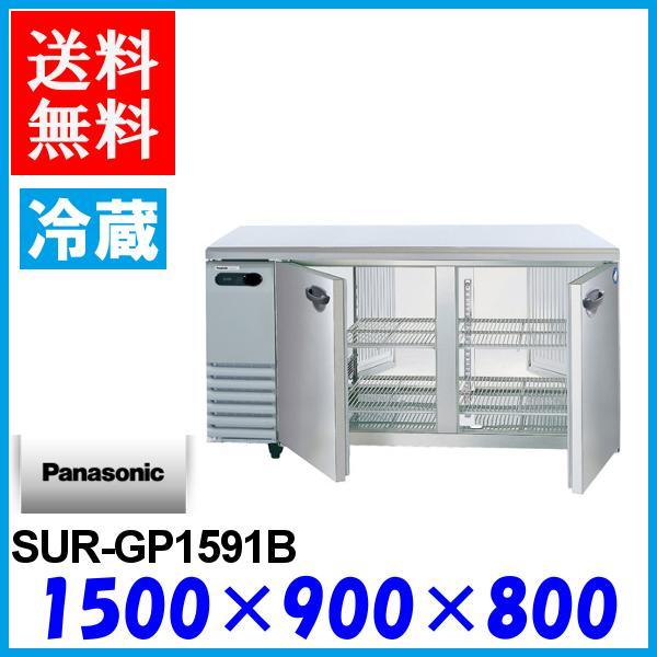 パナソニック コールドパススルー 冷蔵庫 SUR-GP1591B GBシリーズ 横型 Panasonic