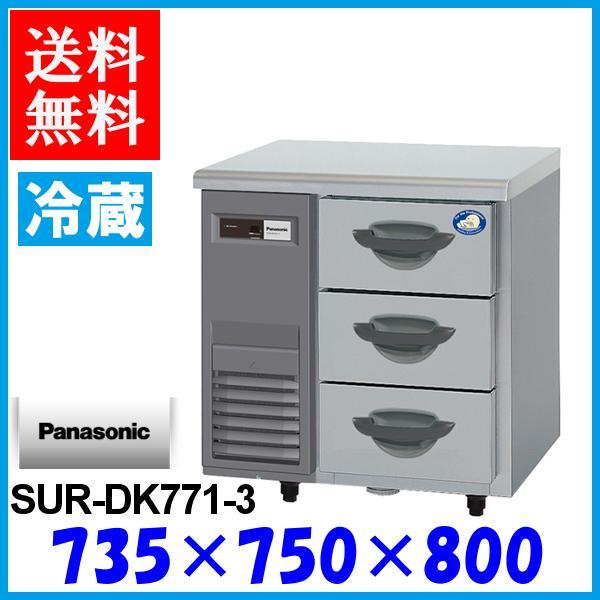 パナソニック ドロワー 冷蔵庫 SUR-DK771-3 Kシリーズ 横型 Panasonic