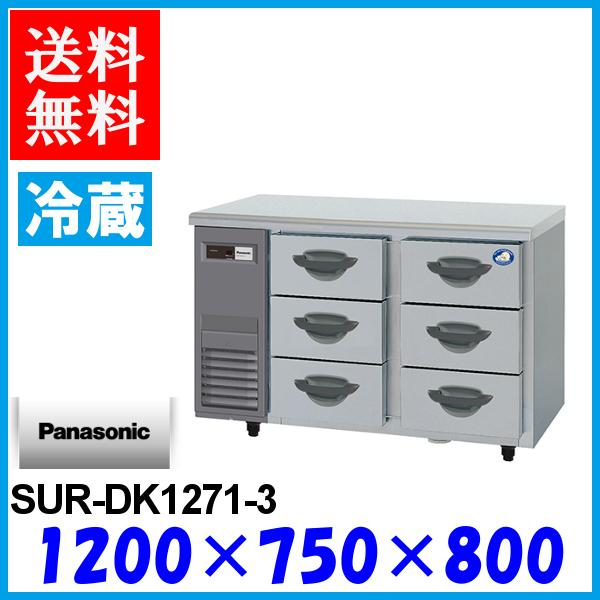 パナソニック ドロワー 冷蔵庫 SUR-DK1271-3 Kシリーズ 横型 Panasonic