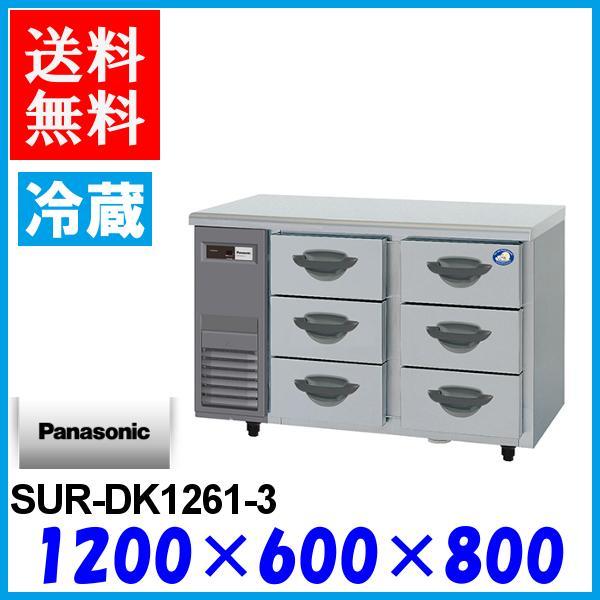 パナソニック ドロワー 冷凍庫 SUF-DK1261-3 Kシリーズ 横型 Panasonic