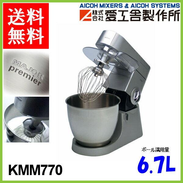 アイコー 卓上型ミキサー KMM770 ケンミックス アイコー プレミア