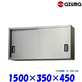 東製作所 ステンレス吊戸棚 AS-1500-450 AZUMA