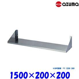 東製作所 平棚 FS-1500-200 AZUMA 組立式