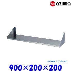 東製作所 平棚 FS-900-200 AZUMA 組立式