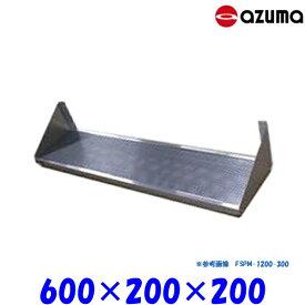 東製作所 パンチング平棚 FSPM-600-200 AZUMA 水切りトレー付 組立式