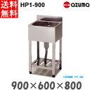新品 税込み 送料無料 業務用 東(AZUMA)製作所 1槽シンク 流し台 HP1-900  W900・D600・H800 BG有り (HPC1-)