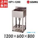 新品 税込み 送料無料 業務用 東(AZUMA)製作所 1槽シンク 流し台 HP1-1200  W1200・D600・H800 BG有り (HPC1-)