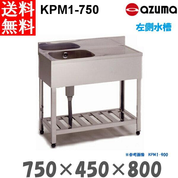 東製作所 1槽シンク 流し台 KPM1-750 左側水槽 業務用 AZUMA