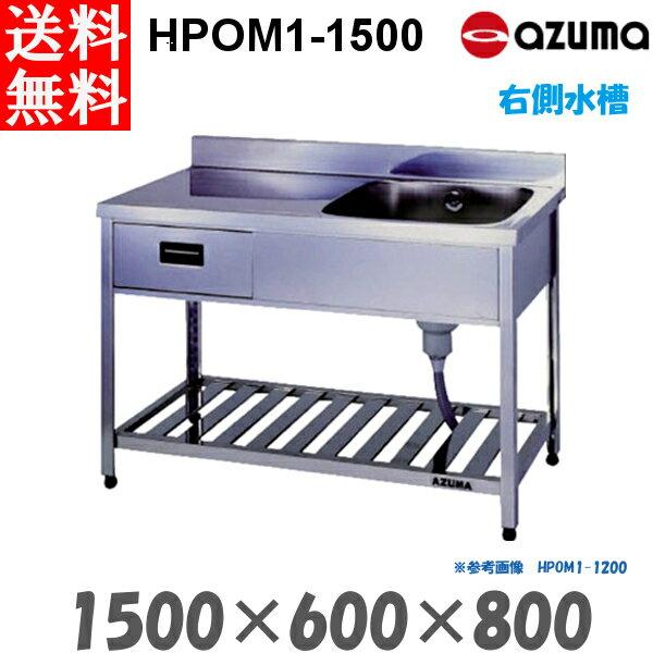 東製作所 引出付き1槽水切シンク 流し台 HPOM1-1500 左側水槽 バックガード有 業務用 AZUMA