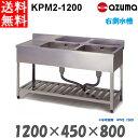 新品 税込み 送料無料 業務用 東(AZUMA)製作所 2槽水切シンク 流し台 KPM2-1200 左側水槽 W1200・D450・H800 (KPMC2-)