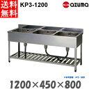 新品 税込み 送料無料 業務用 東(AZUMA)製作所 3槽シンク 流し台 KP3-1200  W1200・D450・H800 BG有り (KPC3-)