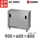新品 税込み 送料無料 業務用 東(AZUMA)製作所  戸棚付き調理台 片面引違戸 AC-900H  W900・D600・H800
