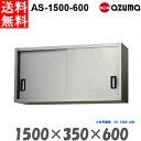 新品 税込み 送料無料 業務用 東(AZUMA)製作所  ステンレス吊戸棚 AS-1500-600  W1500・D350・H600