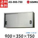 新品 税込み 送料無料 業務用 東(AZUMA)製作所  ステンレス吊戸棚 AS-900-750  W900・D350・H750