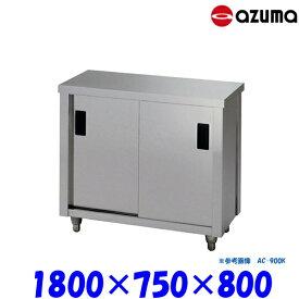 東製作所 調理台 片面引違戸 AC-1800Y AZUMA