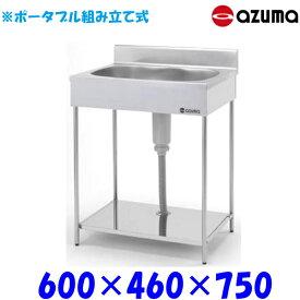 東製作所 ポ−タブル 1槽シンク EKP1-600 流し台 AZUMA ポータブルシンク