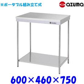 東製作所 ポータブル 作業台 EKT-600 AZUMA