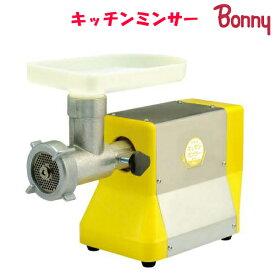 ボニー(Bonny) キッチンミンサー BK-220 (家庭用電動式挽肉機) 肉、魚、豆、ジュース