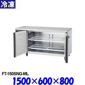 ホシザキ コールドテーブル 冷凍庫 FT-150SNG-ML インバーター制御 ワイドスルー
