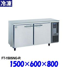 ホシザキ コールドテーブル 冷凍庫 FT-150SNG-R インバーター制御 右ユニット仕様
