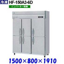 ホシザキ 冷凍庫 HF-150A3-6D Aシリーズ 受注生産品