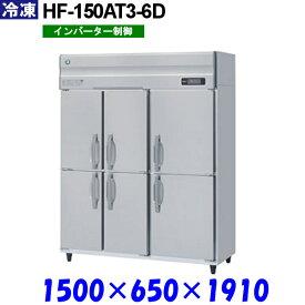 ホシザキ 冷凍庫 HF-150AT3-6D Aシリーズ 受注生産品