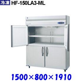 ホシザキ 冷凍庫 HF-150LA3-ML Aシリーズ