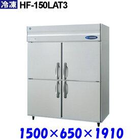 ホシザキ 冷凍庫 HF-150LAT3 Aシリーズ 受注生産品