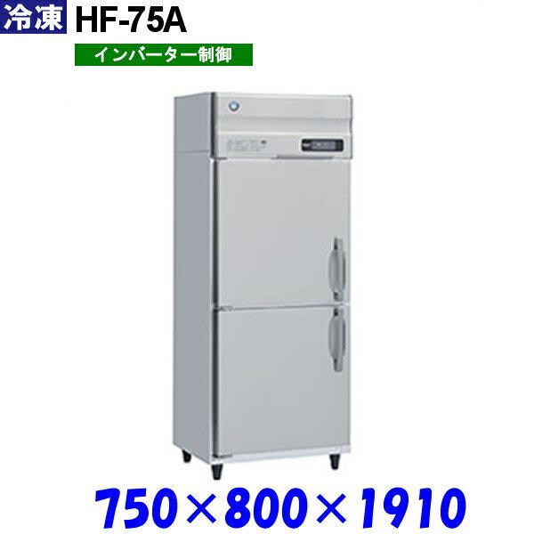 ホシザキ 冷凍庫 HF-75A Aシリーズ