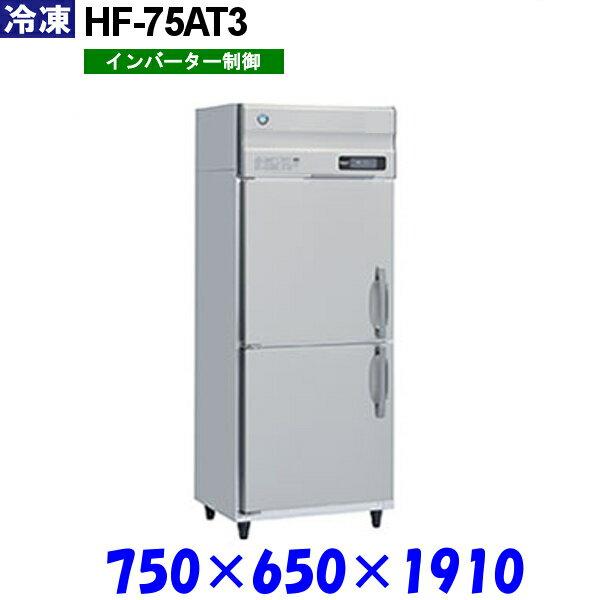 ホシザキ冷凍庫 HF-75AT3 Aシリーズ 受注生産品
