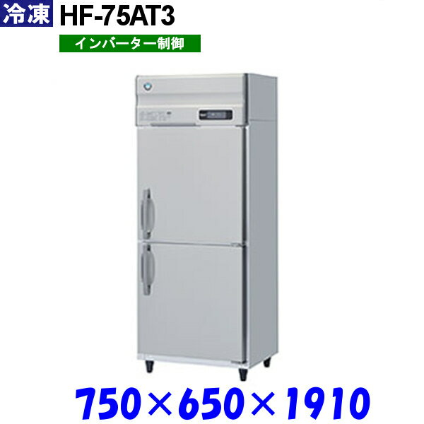 ホシザキ 冷凍庫 HF-75AT3 Aシリーズ 受注生産品