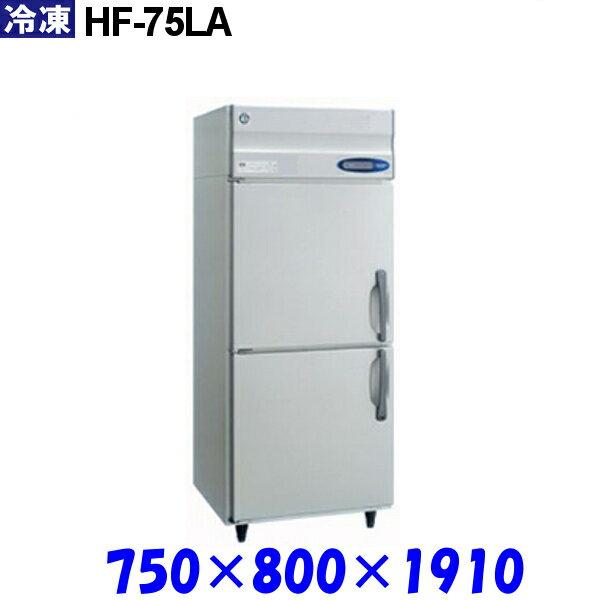 ホシザキ冷凍庫 HF-75LA Aシリーズ 受注生産品