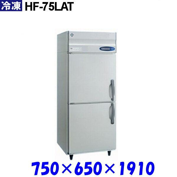 ホシザキ冷凍庫 HF-75LAT Aシリーズ 受注生産品