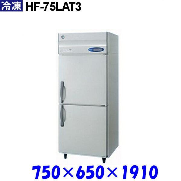 ホシザキ 冷凍庫 HF-75LAT3 Aシリーズ