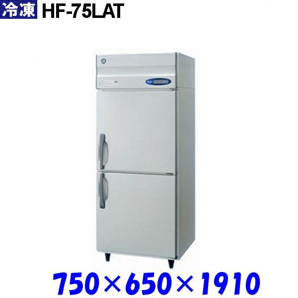 ホシザキ 冷凍庫 HF-75LAT Aシリーズ