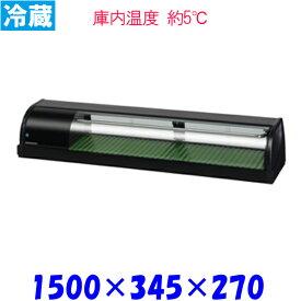 ホシザキ 冷蔵 ネタケース HNC-150B-L-B