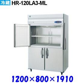 ホシザキ 冷蔵庫 HR-120LA3-ML Aシリーズ