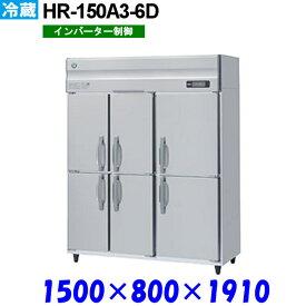 ホシザキ 冷蔵庫 HR-150A3-6D Aシリーズ