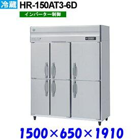 ホシザキ 冷蔵庫 HR-150AT3-6D Aシリーズ
