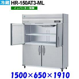 ホシザキ 冷蔵庫 HR-150AT3-ML Aシリーズ 受注生産品