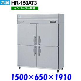ホシザキ 冷蔵庫 HR-150AT3 Aシリーズ 受注生産品