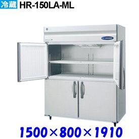ホシザキ 冷蔵庫 HR-150LA-ML Aシリーズ