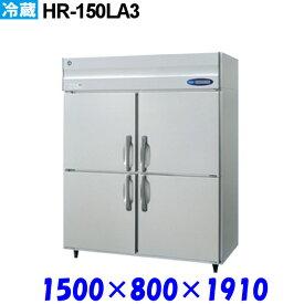 ホシザキ 冷蔵庫 HR-150LA3 Aシリーズ