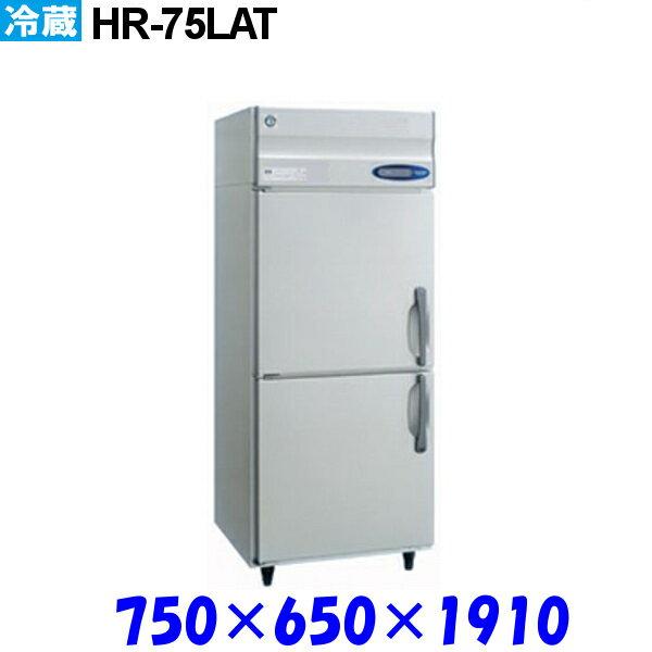 ホシザキ 冷蔵庫 HR-75LAT Aシリーズ 受注生産品