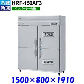 ホシザキ 冷凍冷蔵庫 HRF-150AF3 Aシリーズ