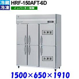 ホシザキ 冷凍冷蔵庫 HRF-150AFT-6D Aシリーズ 受注生産品