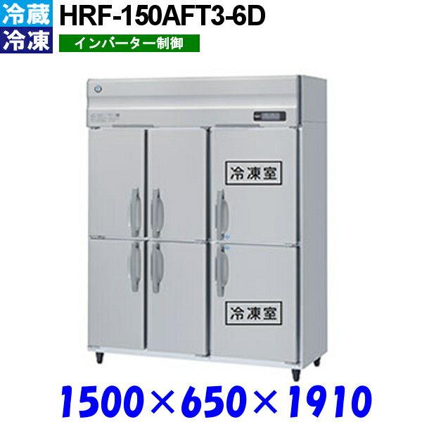 ホシザキ 冷凍冷蔵庫 HRF-150AFT3-6D Aシリーズ