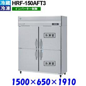 ホシザキ 冷凍冷蔵庫 HRF-150AFT3 Aシリーズ