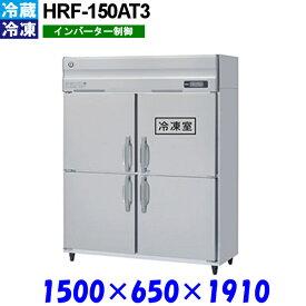 ホシザキ 冷凍冷蔵庫 HRF-150AT3 Aシリーズ 受注生産品