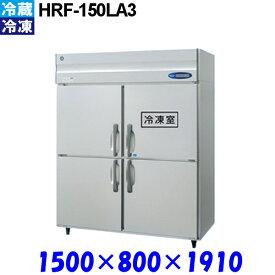 ホシザキ 冷凍冷蔵庫 HRF-150LA3 Aシリーズ